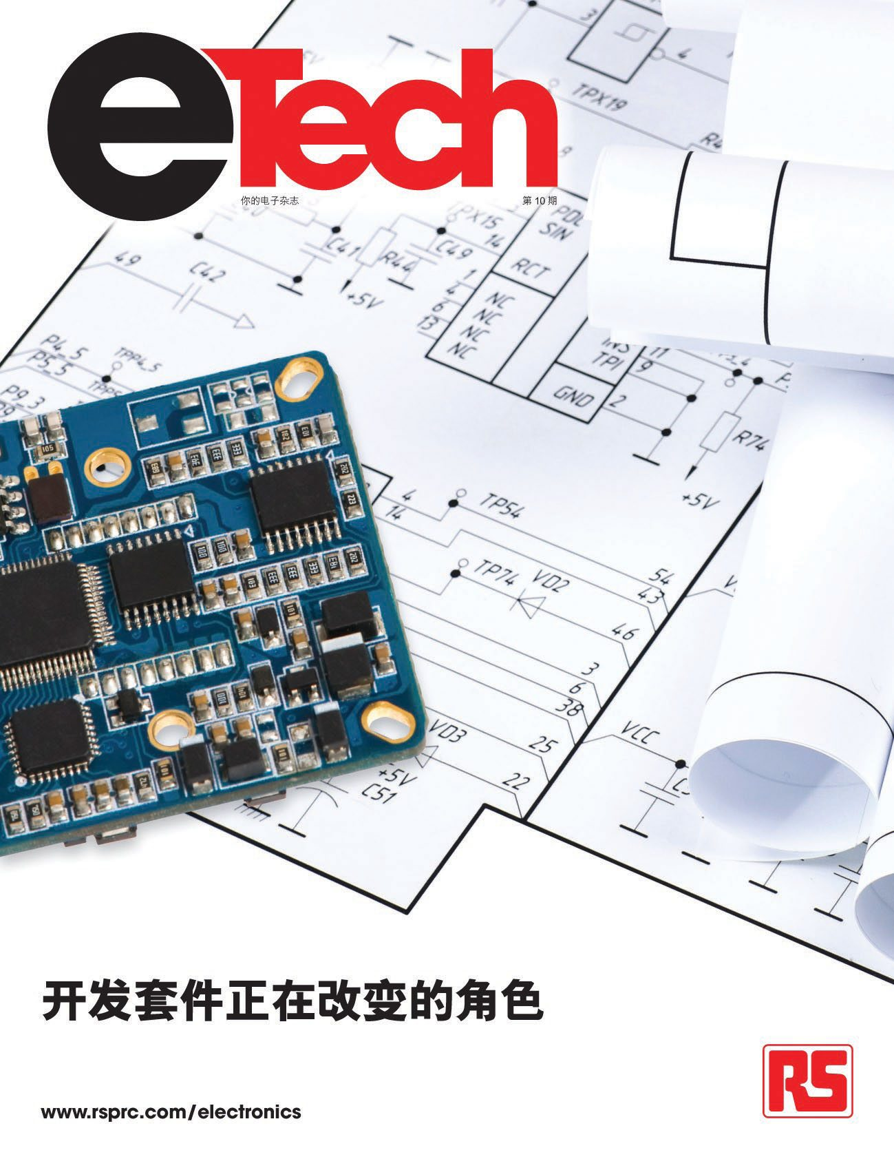Rs Components Releases Ipad App In Chinese For Its Etech Magazine Electronic Circuit